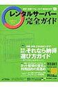 レンタルサーバー完全ガイド(vol.06)