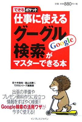 【送料無料】仕事に使えるグーグル検索がマスターできる本
