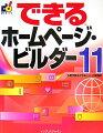 できるホームページ・ビルダー11
