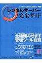 レンタルサーバー完全ガイド(vol.07)