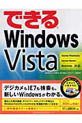 ������̵���ۤǤ���Windows Vista