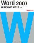 Word 2007(ニセンナナ) Windows Vista対応 (できる大事典) [ 嘉本須磨子 ]