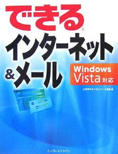 【送料無料】できるインターネット&メール