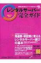 レンタルサーバー完全ガイド(vol.08)
