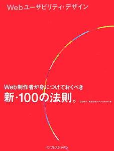 【送料無料】Webユーザビリティ・デザイン [ 石田優子 ]