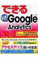 できる100ワザGoogle Analytics
