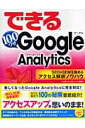 できる100ワザGoogle Analytics