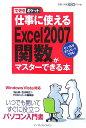 仕事に使えるExcel 2007(ニセンナナ)関数がマスター