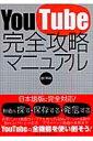 YouTube完全攻略マニュアル