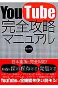 【送料無料】YouTube完全攻略マニュアル