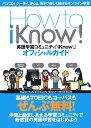 【送料無料】How to iKnow!英語学習コミュニティ「iKnow!」オフィシャルガイド