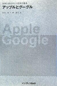 【送料無料】アップルとグーグル