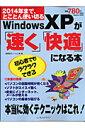 Windows XPが「速く」「快適」になる本