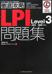 LPI問題集