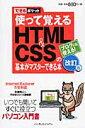 【送料無料】使って覚えるHTML & CSSの基本がマスタ-できる本改訂版