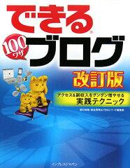 【送料無料】できる100ワザブログ改訂版 [ 田口和裕 ]