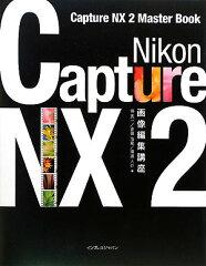 【送料無料】Nikon Capture NX 2画像編集講座