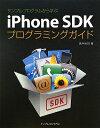 iPhone SDKプログラミングガイド
