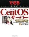 CentOSサーバー