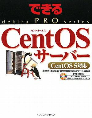 【送料無料】CentOSサ-バ-