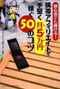【送料無料】携帯アフィリエイトで手堅く月5万円稼ぐ50のコツ [ 携帯アフィリエイトで稼ぐ会 ]