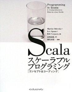 【送料無料】Scalaスケーラブルプログラミング [ マーティン・オダースキー ]