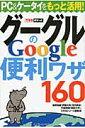 【送料無料】グ-グルGoogleの便利ワザ160