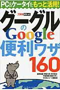 【送料無料】グーグルGoogleの便利ワザ160 [ 渥美祐輔 ]