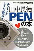 【送料無料】田中長徳Penの本