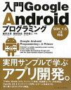 入門Google Androidプログラミング