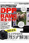【送料無料】キヤノンDPPでRAW現像完全ガイド
