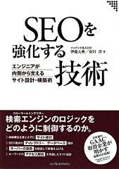【送料無料】SEOを強化する技術