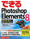 できるPhotoshop Elements 8