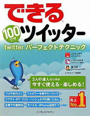 【送料無料】できる100ワザツイッター