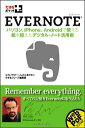 【送料無料】Evernote
