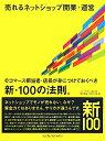 【送料無料】売れるネットショップ開業・運営