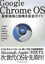 【送料無料】Google Chrome OS