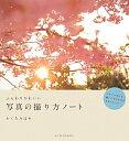 【送料無料】ふんわりかわいい写真の撮り方ノート