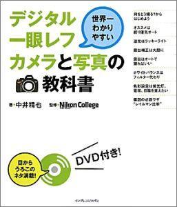 【送料無料】世界一わかりやすいデジタル一眼レフカメラと写真の教科書