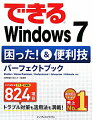 できる Windows7 困った!&便利技パーフェクトブック Starter/Home Premium/Professional/Enterprise/Ultimate対応