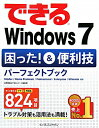 できるWindows 7困った!&便利技パーフェクトブック