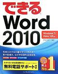 できるWord 2010