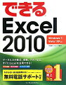 できる Excel 2010 Windows 7/Vista/XP対応