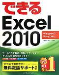 できるExcel 2010