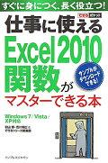 仕事に使えるExcel 2010関数がマスターできる本