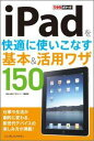iPadを快適に使いこなす基本&活用ワザ150