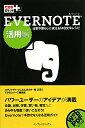 【送料無料】EVERNOTE(活用編)