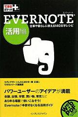 EVERNOTE(活用編)