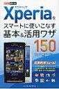 【送料無料】Xperiaをスマートに使いこなす基本&活用ワザ150