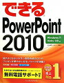 できる PowerPoint 2010 Windows 7/Vista/XP対応